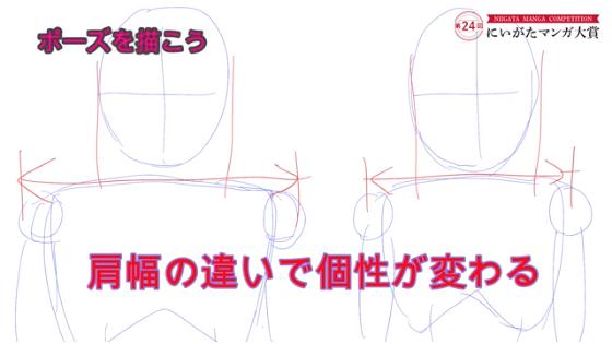 マンガ制作講座② ~ポーズを描こう~をアップしました!
