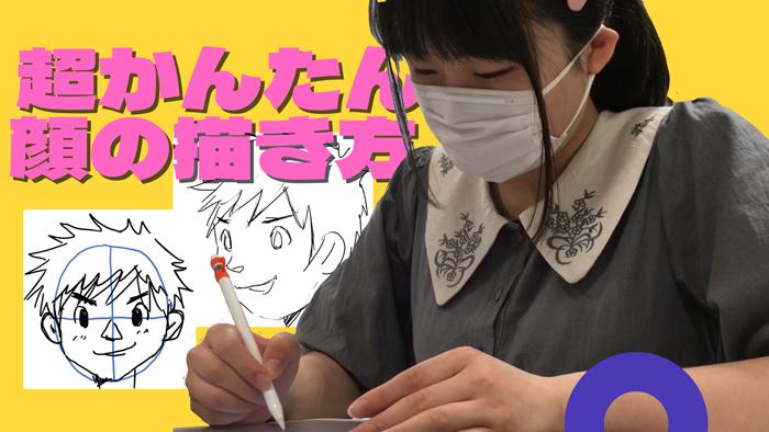 マンガ制作講座① ~顔の描き方編~をアップしました!