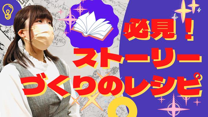 マンガ制作講座⑥ ~初心者編 ストーリーをつくろう【2】~をアップしました!