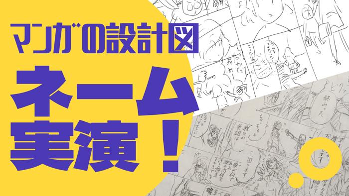 マンガ制作講座⑧ ~マンガの設計図「ネーム」実演!~をアップしました!